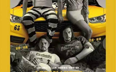 美国版《疯狂的石头》:《神偷联盟》,全程搞笑到底的喜剧片