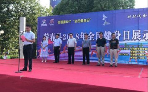 蕲春县喜迎全国第十个全民健身日