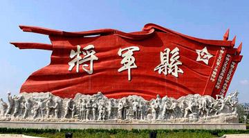 中国第一将军县