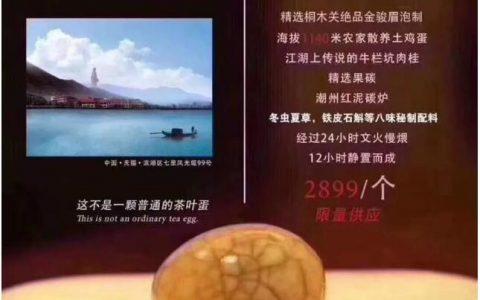 茶叶蛋2899元一颗 背后原委梳理揭秘商业内幕