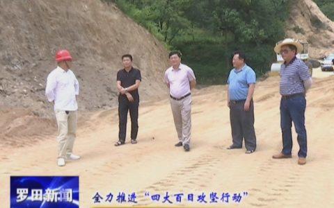 白庙河镇全力推进乡村道路建设
