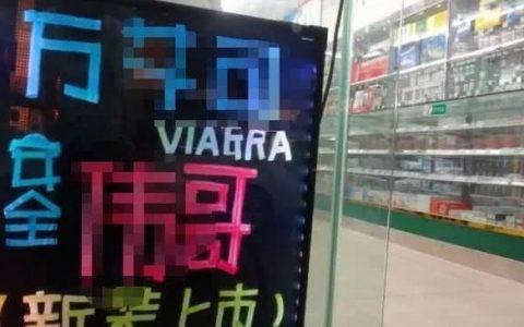 """黄冈一药贩子推销""""中药伟哥"""" 警方一查竟有毒"""