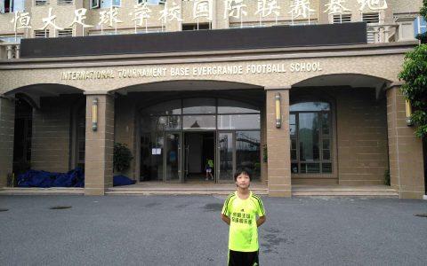 厉害了!黄冈两位足球小将被恒大足球学校录取