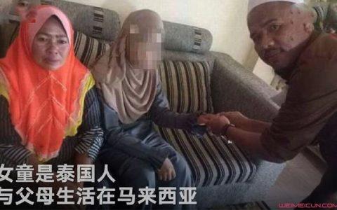 胶商娶11岁姑娘 曝童婚案件详情背后原委令人震惊