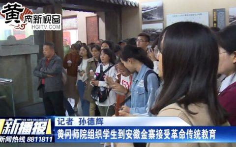 黄冈师院组织学生到安徽金寨接受革命传统教育