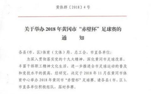 """2018年黄冈市""""赤壁杯""""足球赛 火热报名中"""