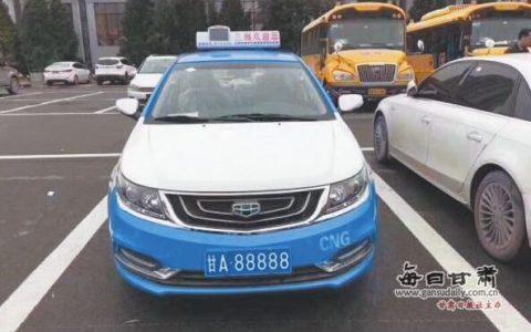 这个车牌号火了 网传甘A·88888奖给出租车真相是这样