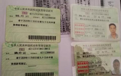 黄冈一男子花钱买假证 因准驾不符被行拘
