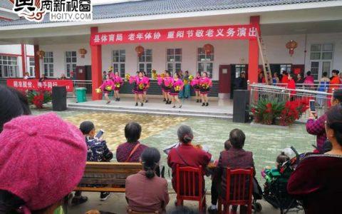 浠水县体育局老年体协重阳节送文艺下乡义演活动圆满成功