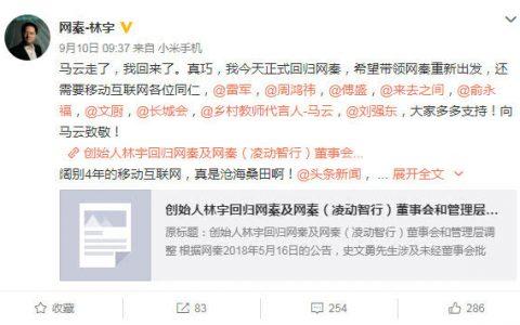 网秦林宇被绑架是真的吗怎么回事 各方回应与林宇个人资料介绍