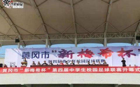 黄冈市第四届青少年校园足球联赛开幕