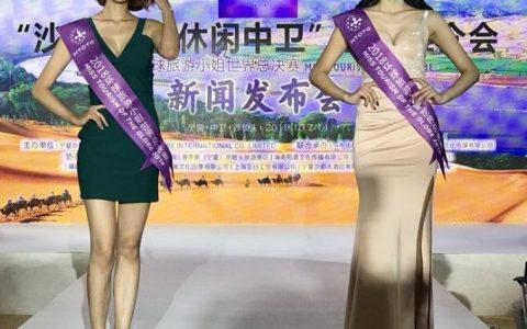 """""""2018环球旅游小姐世界总决赛""""将在宁夏中卫举行"""