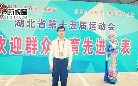 黄梅县体育局喜获全省群众体育工作先进单位殊荣