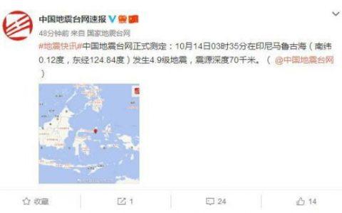 印尼马鲁古海发生4.9级地震?地震是如何分级的?