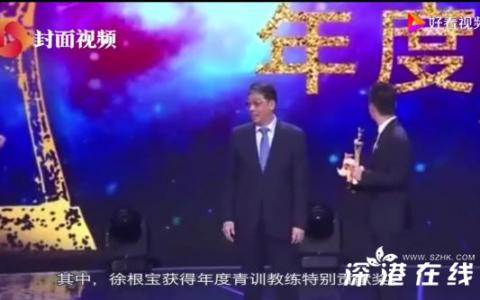 徐根宝获特别奖是什么原因?武磊是其弟子?徐根宝资料简介!!