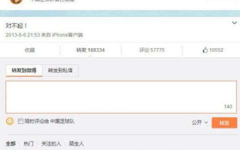 中国足协致歉 中国足协为何致歉?说什么了?