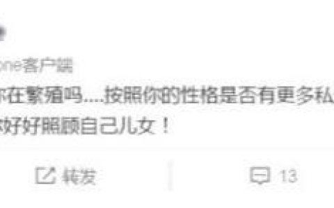 汪峰前妻怼章子怡 汪峰前妻是谁?究竟说了啥?