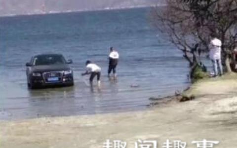 云南洱海洗车罚款 具体是咋回事?