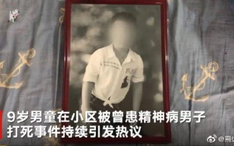 遇害男童曾绕圈躲避嫌犯 事情经过是怎样的?