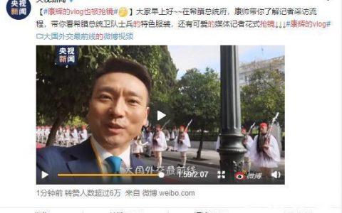 康辉的vlog也被抢镜 央视新闻的vlog了解一下?