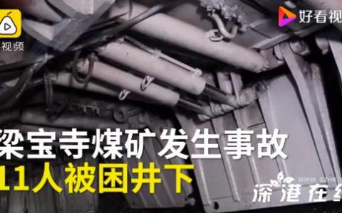 山东国企煤矿事故  11人被困生死未卜!疑似存在隐瞒行为?