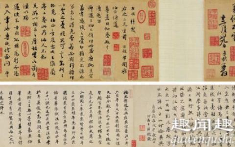 赵孟頫书法2.67亿 炒作真相简直让人惊个呆