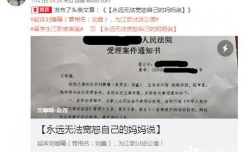 江歌母亲起诉刘鑫 起诉原因是什么?江歌案详细始末