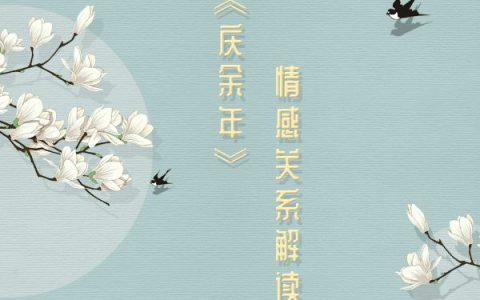 《庆余年》北齐皇帝为何女扮男装