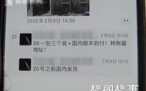 近日,广州市民陈先生,在朋友圈花3万元买了1万个口罩。结果收到包裹开箱一看,