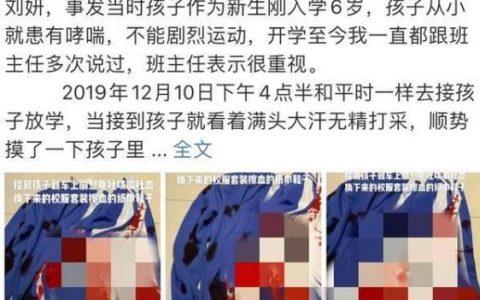 广州一教师体罚6岁哮喘儿童,致其吐血抢救神经受损,怎么回事?