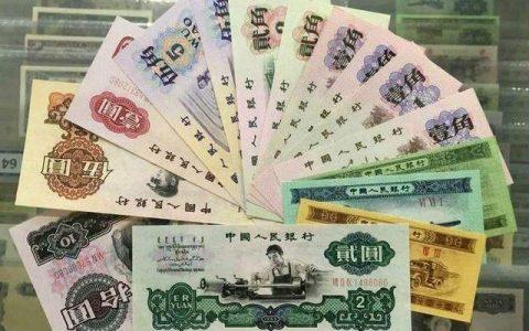 62年版一分到十元一小套人民币价值?