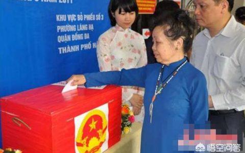 如何看待越南2021全民选举?