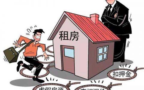 为何房中介公司挂在网络上房屋的价钱和实际中的不一样?