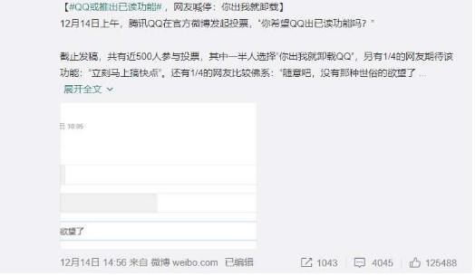 QQ或推出已读功能是真的吗 你会开启这项功能吗