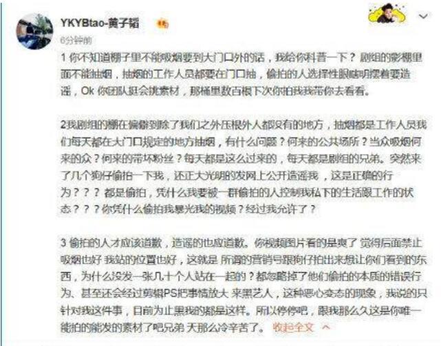 黄子韬在禁烟标语前抽烟 并怒斥偷拍要求道歉