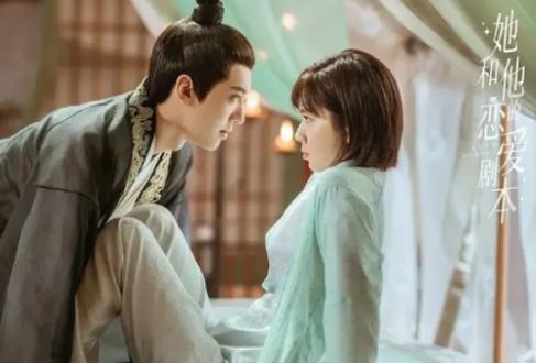 她和他的恋爱剧本根据什么小说改编 最后结局是什么