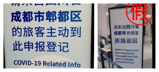 南京机场劝返成都旅客是假的 具体什么情况