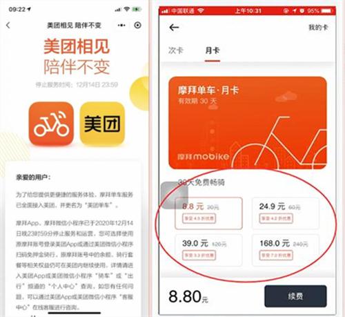 摩拜App将停止服务 摩拜单车已接入美团App