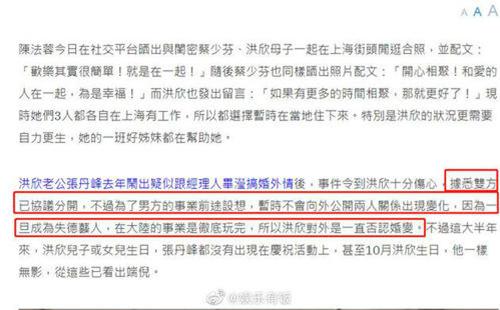 港媒曝洪欣张丹峰已协议分开 顾及男方事业未公开