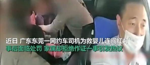 患儿家属拒为网约车司机作证系乌龙 网友:希望这个事别再反转了