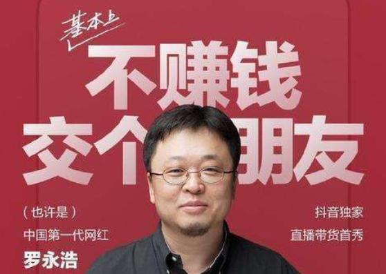 罗永浩承认所售羊毛衫为假货 罗永浩方:已报警将三倍赔付