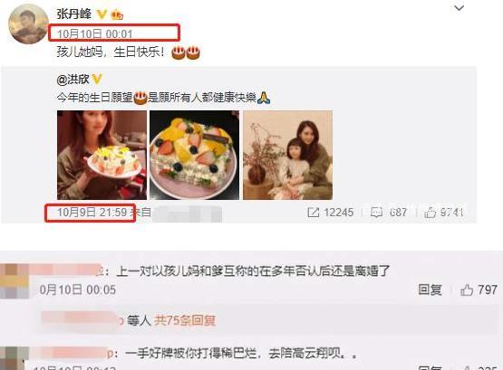 张丹峰方回应离婚传言 张丹峰跟洪欣有没有感情