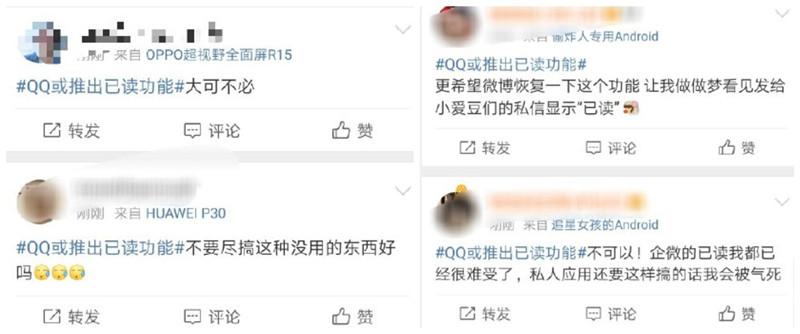 QQ或推出已读功能 网友表示:也是大可不必