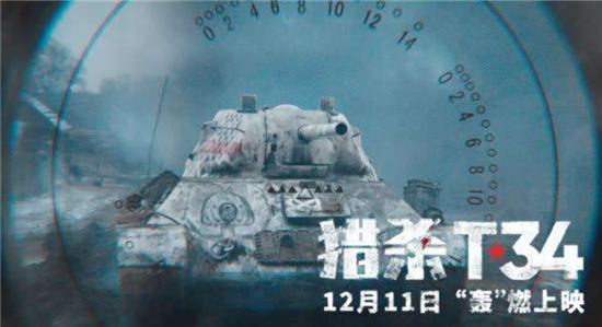 猎杀t34是真实事件改编的吗 电影最后的结局是什么