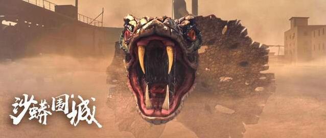 沙蟒围城人蛇大战持续了多久 沙蟒最后死了吗