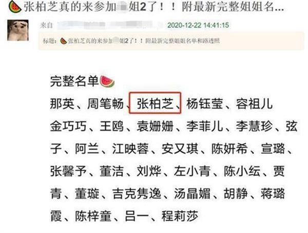 阿娇经纪公司回应拒上浪姐2 称阿娇已有很多工作安排