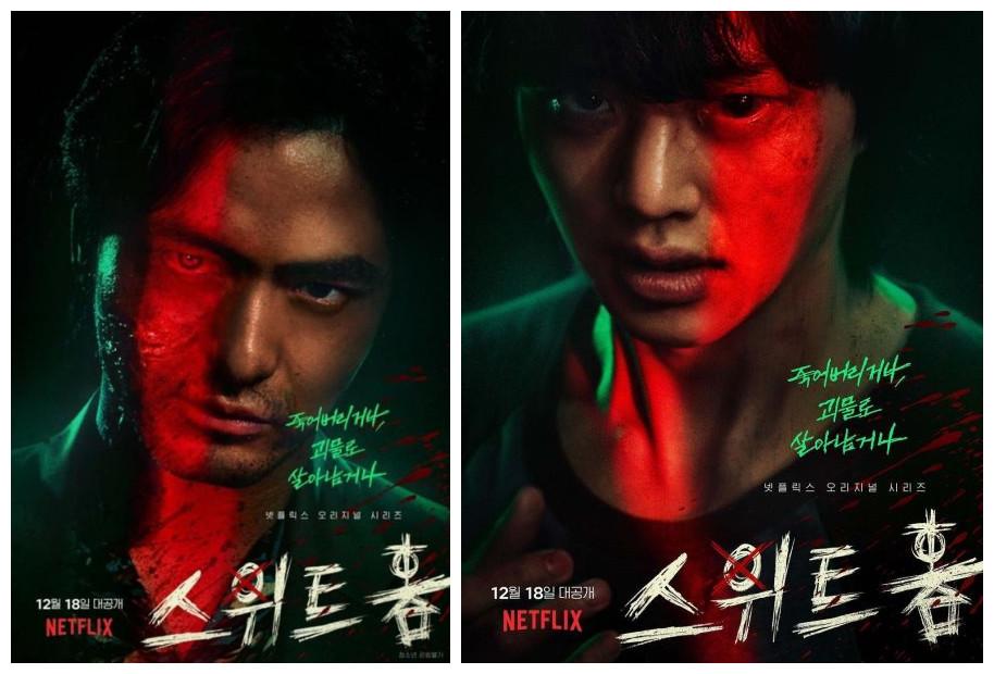 韩剧甜蜜家园结局是什么意思 眼镜男最后变异没