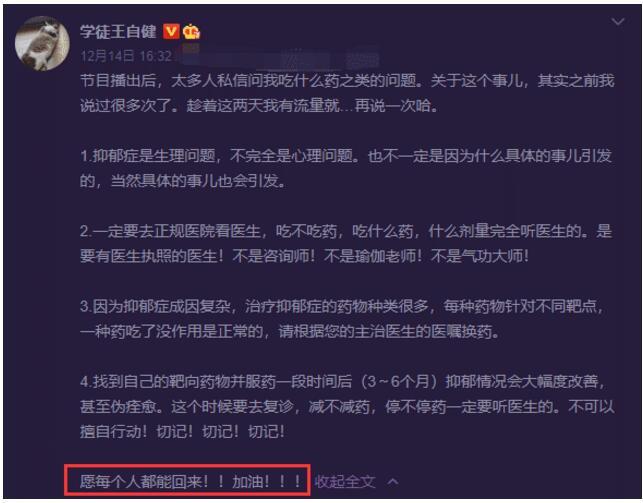 王自健前妻发文否认家暴传闻 并称不配合炒作